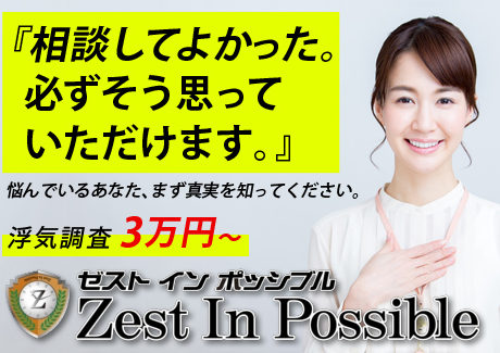 Zest In possible(ゼストインポッシブル)