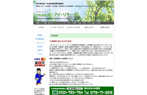 MIRAI ユ・アイ・リサーチ 探偵事務所