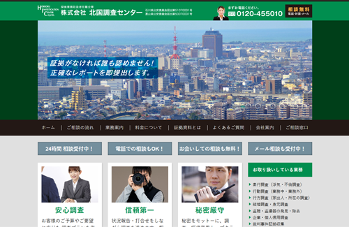 株式会社北国調査センター 富山