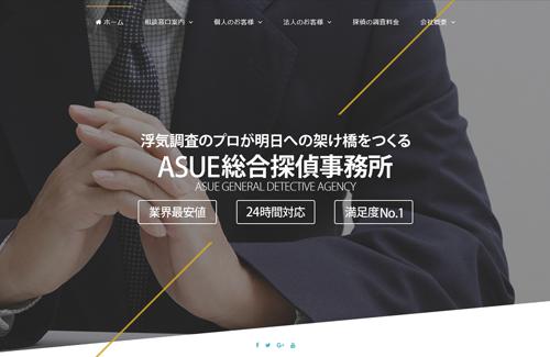 ASUE総合探偵事務所